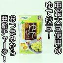 えだ豆 ゆで枝豆60g×4袋 送料無料 おつまみ サラダ 1000円ポッキリ 亜鉛大豆使用 ラッキーシール 対応