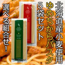 パスタ 北海道産小麦 ゆめちから使用 「ユメチカラパスタ 選べる4袋セット」ラッキーシール 対応
