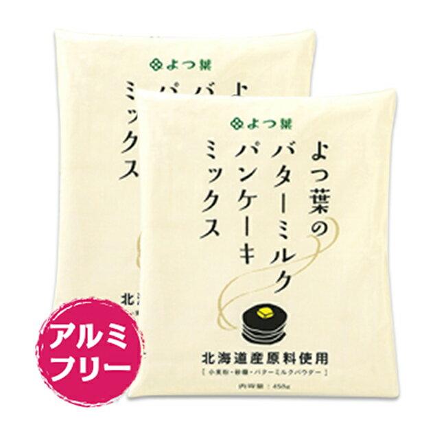 よつ葉 パンケーキミックス 「よつ葉のバターミルクパンケーキミックス」 アルミニウムフリー