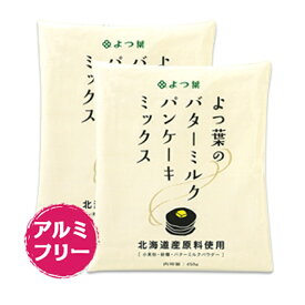 よつ葉 パンケーキミックス バターミルクパンケーキミックス450g×2アルミニウムフリー