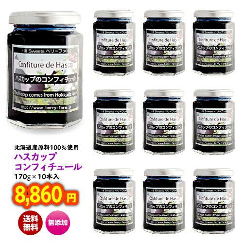 送料無料 ジャム 北海道 土産 果物 フルーツ 無添加 お取り寄せ 「ハスカップジャム 170g×10本セット」