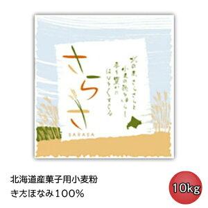 北海道産小麦粉 中力粉 菓子用小麦粉きたほなみ100%「さらさ」10Kg ラッキーシール 対応