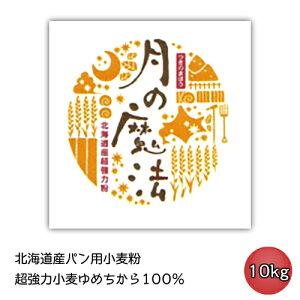 北海道産小麦粉 超強力小麦粉 パン用小麦粉ゆめちから100%「月の魔法」10Kg 山本忠信商店 ヤマチュウ