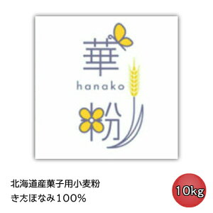 北海道産小麦粉 中力粉 菓子用小麦粉きたほなみ100%「華粉」10Kg ラッキーシール 対応