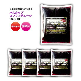 ジャム ハスカップジャム 170g(平袋)×5袋 添加物不使用 十勝ベリーファーム