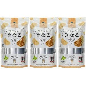 きな粉 きな粉パウダー 北海道産 ササッときなこ(7g×12本入り)×3袋 スティックタイプ メール便 送料無料栄養価 イソフラボン 亜鉛 タンパク質 牛乳 ヨーグルト トースト お餅 アイス 等に