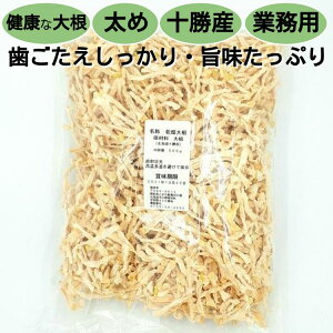 切り干し大根 業務用 500g 太め 無添加 北海道十勝産 とかち切り干し清流大根