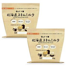 よつ葉 北海道スキムミルク150g×2 北海道産生乳100% 脱脂粉乳