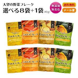 【40gx1袋 オマケ付き】大望 野菜フレーク レギュラーサイズ 選べる8袋セットオマケの味は着いてからのお楽しみ! とうもろこしフレーク かぼちゃフレーク じゃがいもフレーク にんじんフ
