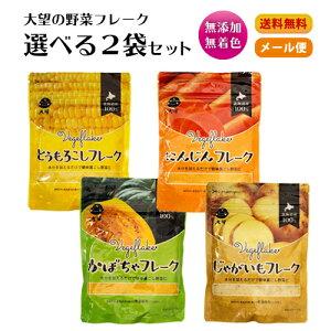 大望 野菜フレーク レギュラーサイズ 選べる2袋セットとうもろこしフレーク かぼちゃフレーク じゃがいもフレーク にんじんフレーク トマトパウダー