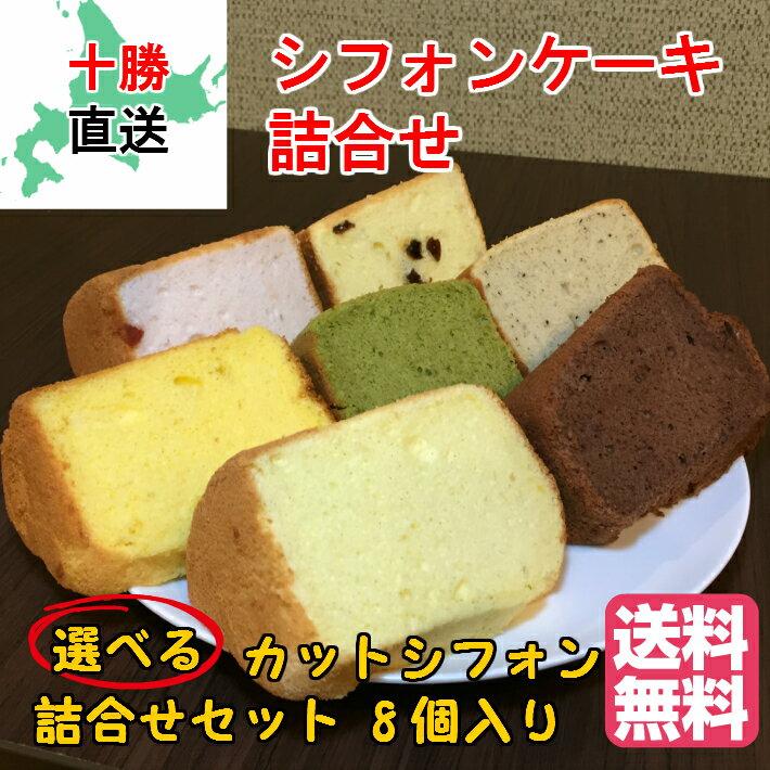 シフォンケーキ 選べるカットシフォン詰め合わせセット 8個入り 北海道 十勝 スイーツ お菓子 ケーキ ギフト 贈り物 プレゼント お祝い 誕生日 お取り寄せ アソート 母の日 父の日 送料無料