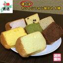 シフォンケーキ 選べるカットシフォン詰合せセット 8個入 送料無料 1/8カットサイズ 北海道 十勝 スイーツ ケーキ ギ…