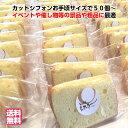 シフォンケーキ 1/12カットサイズ 50個 送料無料 北海道 十勝 イベント 景品 粗品