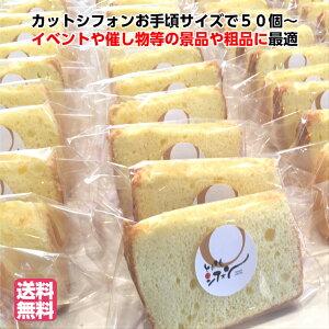 シフォンケーキ 1/12カットサイズ 50個 送料無料 北海道 十勝 洋菓子 お取り寄せ イベント 景品 粗品 お土産 お返し ひなまつり ホワイトデー 卒業式 入学式