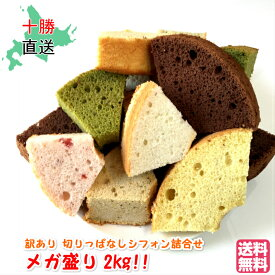 メガ盛り 2kg 切りっぱなし 訳あり シフォンケーキ 送料無料 北海道 十勝 帯広 スイーツ 洋菓子 お菓子 お土産 お返し 母の日