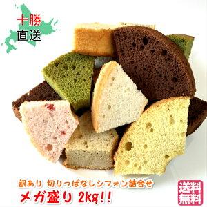 メガ盛り 2kg 切りっぱなし 訳あり シフォンケーキ 送料無料 北海道 十勝 帯広 スイーツ 洋菓子 お菓子 お土産 お取り寄せ お返し 通販 ふわふわ