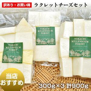 【訳あり】北海道産牛乳使用 産地直送 十勝千年の森チーズ工房 ラクレットチーズ お買い得セット 300g×3 計900g