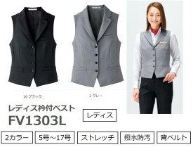 b8041e30e6a00 送料無料>フォーマルレディス衿付ベスト 女性用 (ブラック・グレー)