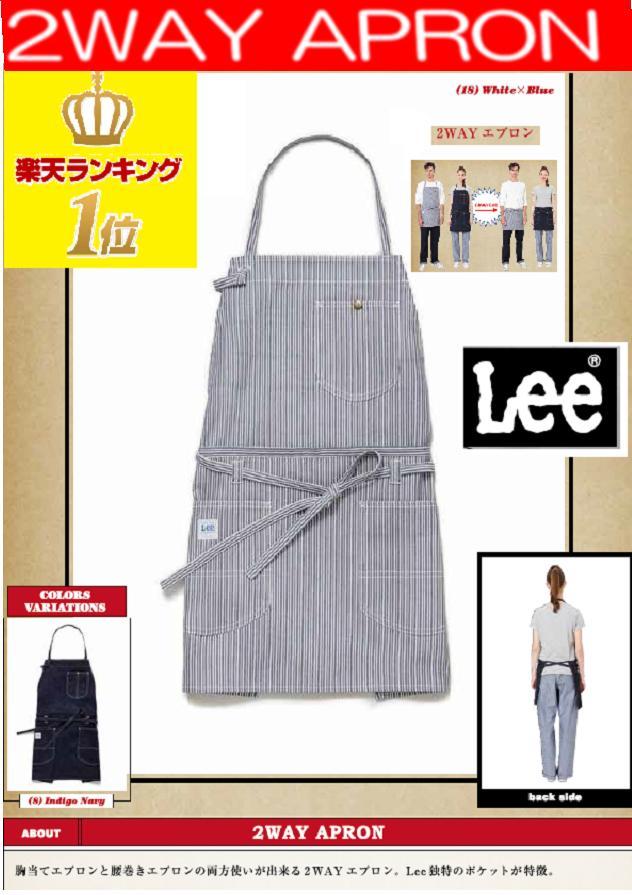 新登場 期間限定送料無料 Lee workwear 2wayエプロン 1番人気商品 胸付でも腰下でも、2パターンの表現 男女兼用 カフェ・ベーカリー・フラワーショップ アグリファーム他 Lee LCK79006
