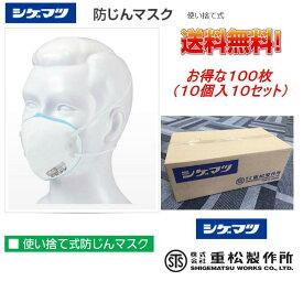 航空便 送料無料 日本製 防じんマスク 販売累積110箱突破 〔1箱100個入〕 防じん マスク 防塵 マスク 防護 マスク 使い捨てタイプ PM2.5対応 箱売りの為お得 10個 単位で袋入り 衛生的 国家検定合格 シゲマツ 重松 重松製作所 DD11-S2-2 フック式