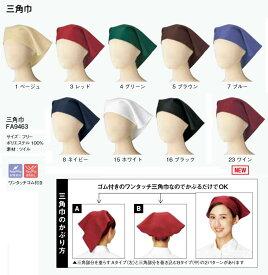 新商品 三角巾 9色 ゴム付きのワンタッチ三角巾 フェースガードCL(漂白剤による退色を防止する加工 ナチュラルスマイル FA9463