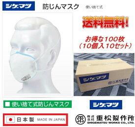 本日発送 緊急入荷 送料無料 日本製 防じんマスク 販売累積140箱突破(14000個) 防塵マスク 使い捨てタイプ PM2.5対応 1箱100個 10個単位で袋入  衛生的 国家検定合格 シゲマツ 重松 重松製作所 DD11-S2-2 フック式