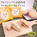 フレッシュパンセ 詰合せ 15個入 チーズバター アンズジャム 菓心たちばな ブッセ 贈り物 手土産 ご贈答 ブッセ 東京 …