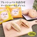 フレッシュパンセ 詰合せ 20個入 チーズバター アンズジャム 菓心たちばな ブッセ 贈り物 手土産 ご贈答 ブッセ 東京 お土産 東京みや…