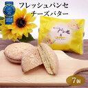 ブッセ フレッシュパンセ チーズバター 7個 菓心たちばな 人気No.1 十勝たちばな 洋菓子 詰合せ パンセ お歳暮 御歳暮…