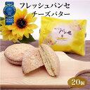 フレッシュパンセ チーズバター 20個 ブッセ 菓心たちばな 人気No.1 一番人気 十勝たちばな ギフト 洋菓子 贈り物 手土産 ご贈答 東京 …