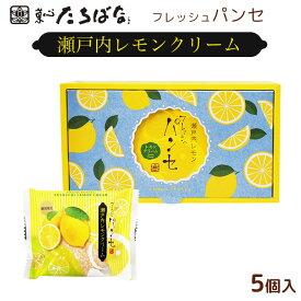瀬戸内レモンパンセ 5個 ブッセ 菓心たちばな 洋菓子 ギフト 贈答品 手土産 檸檬 Lemon 十勝たちばな