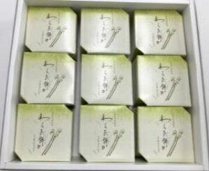 【わらび餅9個入り】和菓子 蕨もち わらびもち 国産わらび粉 ギフト 贈答品 常温 お中元