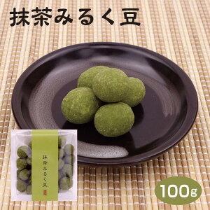 【抹茶みるく豆】十勝甘納豆本舗 ギフト 抹茶 豆菓子 お茶請け 手土産 十勝たちばな