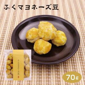 【ふくマヨネーズ豆】十勝甘納豆本舗 ギフト マヨネーズ 豆菓子 お茶請け 手土産 十勝たちばな
