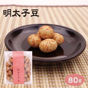 【明太子豆】十勝甘納豆本舗 ギフト 明太子 豆菓子 お茶請け おつまみ 手土産 十勝たちばな