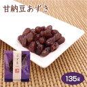 甘納豆 あずき 150g 十勝甘納豆本舗 和菓子 北海道産 小豆 十勝たちばな