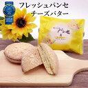 ブッセ スイーツ フレッシュパンセ チーズバター 菓心たちばな 人気No.1 洋菓子 贈答 贈り物 ギフト お返し 東京 お土産 東京みやげ 世…