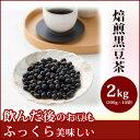 送料無料!!【焙煎黒豆茶大粒2kg 200g×5袋×2】十勝甘納豆本舗 くろまめ お茶