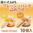 【セール特別価格!!】【フレッシュパンセ 10個入 チーズバター・アンズジャム】菓心たちばな 菓子 洋菓子 ギフト 贈り物 手土産 ご贈答…