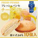 【セール特別価格】【洋菓子 ブッセ】フレッシュパンセ チーズバター 10個入 菓心たちばな一番人気のパンセです。贈り物 手土産 ご贈答…