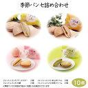 【季節パンセ詰め合わせ10個】菓心たちばな 洋菓子 ギフト贈答品 ブッセ 詰め合わせ