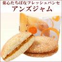 【フレッシュパンセ アンズ】菓心たちばな ブッセ 洋菓子