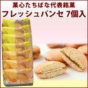 【フレッシュパンセ 7個入 チーズバター・アンズジャム】菓心たちばな 贈り物 手土産 ご贈答 ブッセ