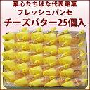 【フレッシュパンセ チーズバター 25個入】菓心たちばな ブッセ 贈り物 手土産 ご贈答 ブッセ 【楽ギフ_包装】【楽ギフ_のし】【楽ギフ…