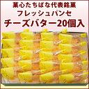 【フレッシュパンセ チーズバター 20個入】菓心たちばな 贈り物 手土産 ご贈答 ブッセ 【楽ギフ_包装】【楽ギフ_のし】【楽ギフ_のし宛…