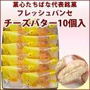 【フレッシュパンセ チーズバター 10個入】菓心たちばな 贈り物 手土産 ご贈答 ブッセ