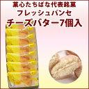 【フレッシュパンセ チーズバター 7個入】菓心たちばな 贈り物 手土産 ご贈答 ブッセ