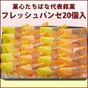 【フレッシュパンセ 20個入 チーズバター・アンズジャム】菓心たちばな 贈り物 手土産 ご贈答 ブッセ 【楽ギフ_包装】【楽ギフ_のし】…