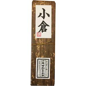 【小倉羊羹】 十勝甘納豆本舗 ようかん