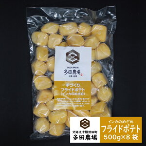 インカのめざめフライドポテト【北海道十勝産じゃがいも使用】500g×8袋/冷凍